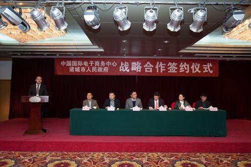 电子商务中心与诸城市人民政府签约仪式在京举行